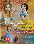مجموعه کارتون پرنسس ها 2 دوبله فارسی
