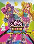 انیمیشن باربی قهرمان بازی رایانهای 2017 دوبله فارسی