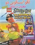 انیمیشن لگو اسکوبی دو مهمانی در ساحل 2017 دوبله فارسی
