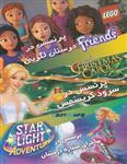 مجموعه انیمیشن باربی : پرنسس در ماجرای ستاره درخشان دوبله فارسی