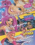 مجموعه انیمیشن باربی : پرنسس موج سوار دوبله فارسی
