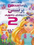 انیمیشن پرنسس با موهای جادویی 2 دوبله فارسی