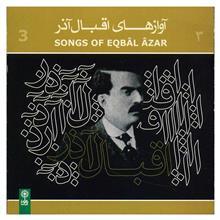 آلبوم موسيقي آوازهاي اقبال آذر 3 - ابوالحسن اقبال آذر