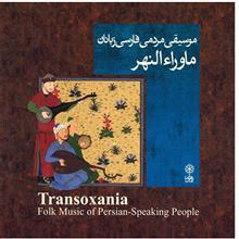 آلبوم موسيقي ماوراءالنهر (موسيقي مردمي فارسي زبانان) - هنرمندان مختلف