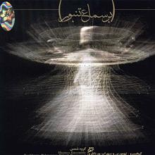 آلبوم موسيقي بر سماع تنبور - عليرضا قرباني