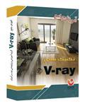 نوآوران آموزش جامع V-ray