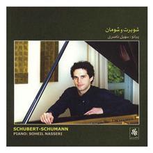 آلبوم موسيقي شوبرت و شومان - سهيل ناصري