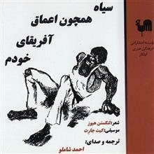 آلبوم موسيقي سياه همچون اعماق آفريقايي خودم - احمد شاملو