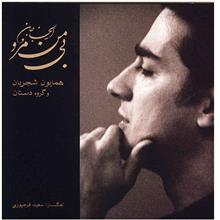 آلبوم موسيقي اي جان جان بي من مرو - همايون شجريان