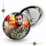 پیکسل شهید محسن حججی
