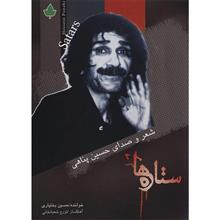 آلبوم موسيقي ستاره ها - حسين بختياري