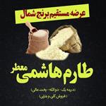برنج درجه یک ایرانی