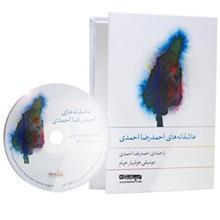 کتاب صوتي عاشقانه هاي احمدرضا احمدي