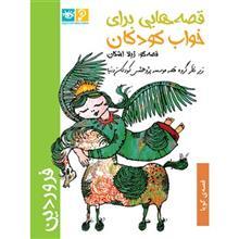 کتاب صوتي قصه هايي براي خواب کودکان (فروردين)