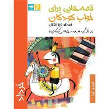کتاب صوتي قصه هايي براي خواب کودکان (خرداد)