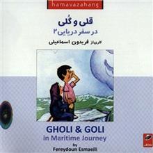 کتاب صوتي قلي و گلي - در سفر دريايي 2