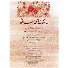 کتاب صوتي عاشقانه هاي حافظ اثر احمد رضا احمدي