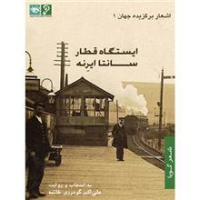 کتاب صوتي ايستگاه قطار سانتا ايرنه
