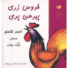 کتاب صوتي خروس زري پيرهن پري