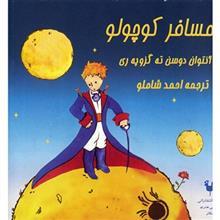 کتاب صوتي مسافر کوچولو
