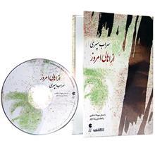 کتاب صوتي از اهالي امروز