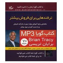 کتاب صوتي ترفندهايي براي فروش بيشتر