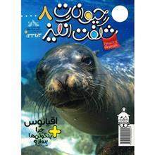 مجله حيوانات شگفت انگيز - شماره 8