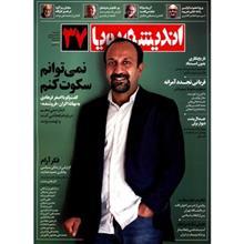 مجله انديشه پويا - شماره 37