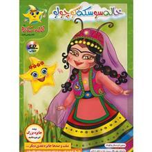 مجموعه خاله ستاره خاله سوسکه کوچولو