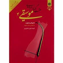 کتاب صوتي هشت گفتار دربارهي موسيقي 4 اثر داريوش صفوت
