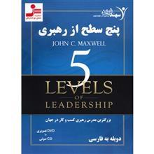 کتاب صوتي پنج سطح از رهبري اثر جان سي مکسول