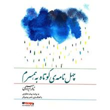 Forty Short Letters To My Wife by Payam Dehkordi Audio Book