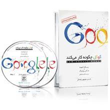 کتاب صوتي گوگل چگونه کار مي کند
