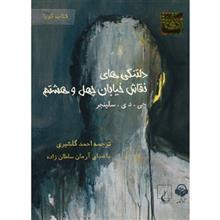کتاب صوتي دلتنگي هاي نقاش خيابان چهل و هشتم اثر جي دي سلينجر