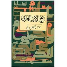 کتاب تاريخ الادب العربي اثر حنا الفاخوري