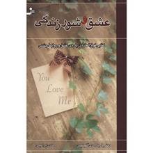 کتاب عشق و شور زندگي اثر باربارا دي آنجليس