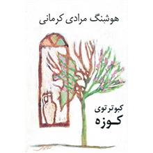 کتاب کبوتر توي کوزه اثر هوشنگ مرادي کرماني