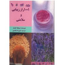 کتاب 1001 راز زيبايي و سلامتي اثر ويجايا کومار