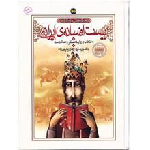 کتاب بيست افسانه ي ايراني اثر مصطفي رحماندوست