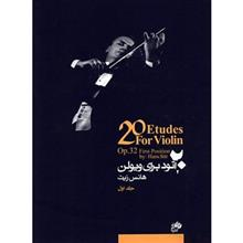 کتاب 20 اتود براي ويولن اپوس 32 اثر هانس زيت - جلد اول