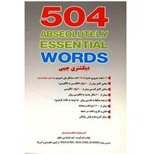 کتاب زبان 504 Absolutely Essential Words Pocket Dictionary ديکشنري جيبي