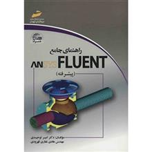 A Comprehensive Guide to ANSYS FLUENT Advanced
