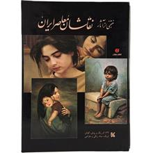 A Selection of Contempolary Iranian Painters Work Book
