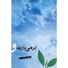 کتاب ابر مي باريد و باران نه اثر محمود اسعدي