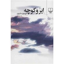 کتاب ابر و کوچه اثر فريدون مشيري