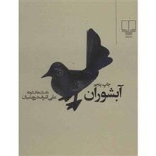 کتاب آبشوران اثر علي اشرف درويشيان