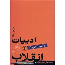 کتاب ادبيات و انقلاب از آسيا تا آمريکا اثر يورگن روله