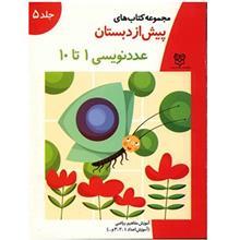 مجموعه کتاب هاي پيش از دبستان رياضي 5 (عدد نويسي 1 تا 10)