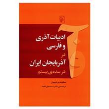 کتاب ادبيات آذري و فارسي در آذربايجان ايران در سده ي بيستم اثر سکينه برنجيان