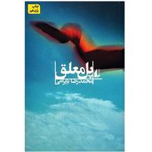 کتاب پل معلق اثر محمدرضا بايرامي